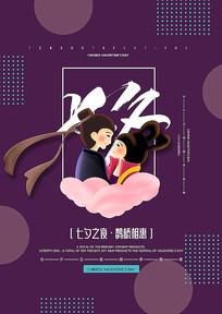 中国情人节七夕海报模板设计