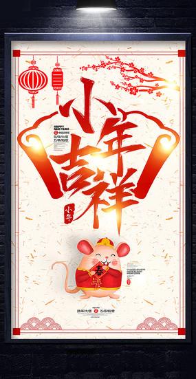 中式小年吉祥小年海报