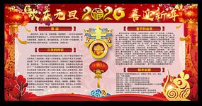 2020春节安全知识宣传栏展板海报