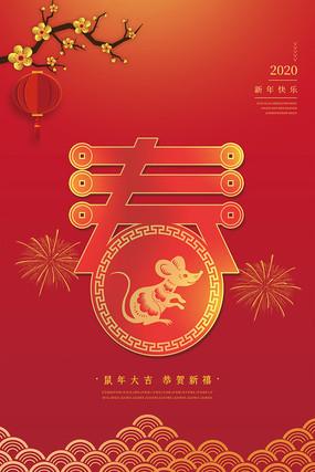 2020春节宣传海报