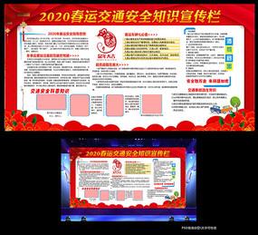 2020春运交通安全知识宣传栏