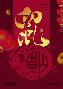 2020红色鼠年春节海报设计