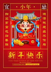 2020红色新年快乐春节海报设计