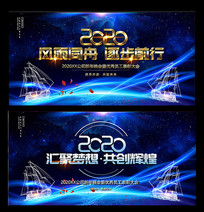 2020蓝色科技企业年会展板