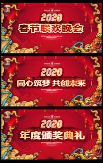 2020年率颁奖典礼鼠年年会背景