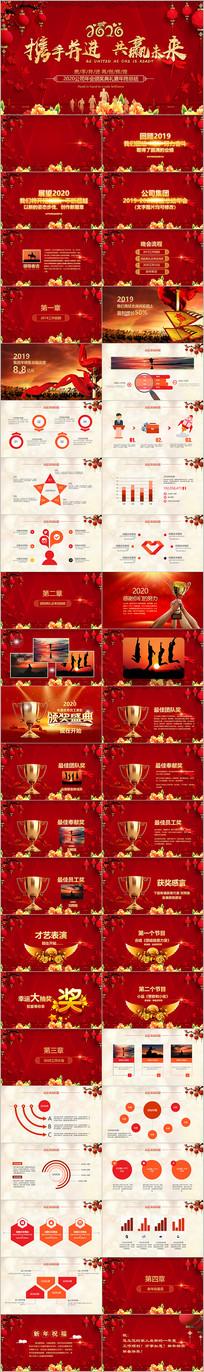 2020鼠年颁奖盛典公司年会PPT模板