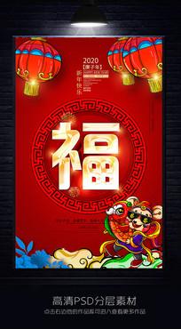 2020鼠年福字宣传海报