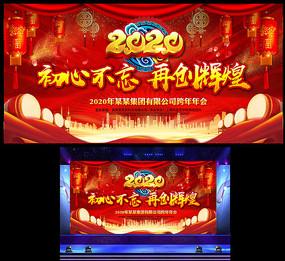 2020新春联谊晚会舞台下载
