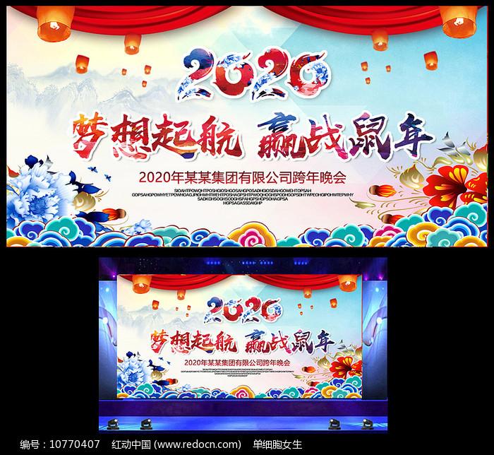 2020新春晚会舞台下载图片