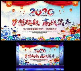 2020新春晚会舞台下载