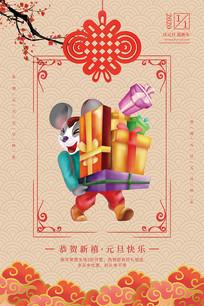 2020元旦快乐宣传海报