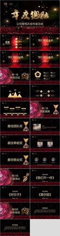 2020紫金奢华年会颁奖盛典晚会PPT