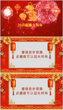 PR2020鼠年春节晚会贺岁拜年视频模板