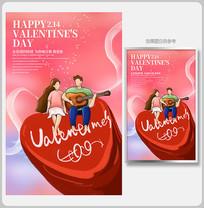 创意手绘浪漫情人节宣传海报