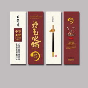 创意特色火锅宣传海报设计