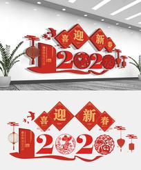 创意喜迎新春2020鼠年活动文化墙
