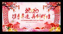 创意中国风2020鼠年年会春节舞台展板