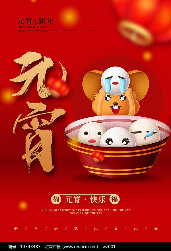 传统节日元宵节海报图片