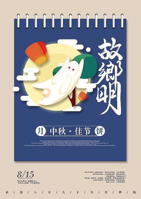 传统节日中秋佳节海报