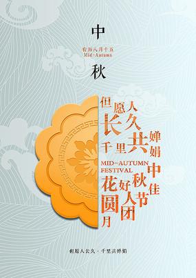 传统节日中秋节创意海报