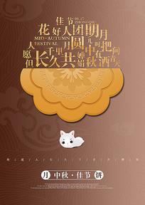 传统节日中秋节创意海报设计