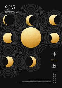 传统节日中秋节简约海报模板