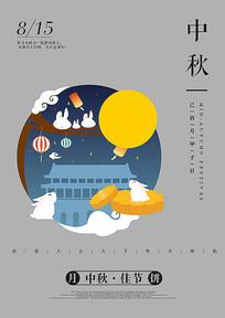 传统节日中秋节简约海报设计