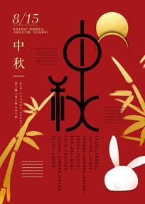 传统节日中秋节简约宣传海报