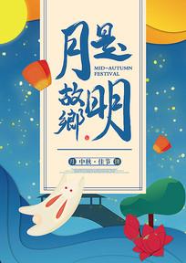 传统节日中秋节剪纸风海报