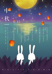 传统节日中秋节手绘海报设计