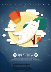 传统节日中秋节手绘宣传海报