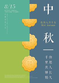 传统节日中秋节宣传海报设计