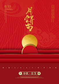 传统节日中秋节月饼节海报
