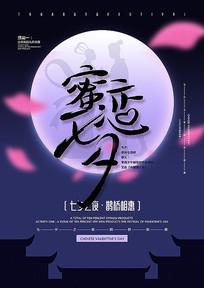 传统情人节蜜恋七夕宣传海报设计