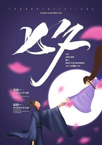 传统情人节七夕海报模板设计