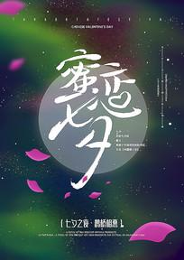 传统乞巧节蜜恋七夕海报模板设计