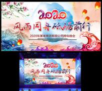 传统中国风2020企业年会背景