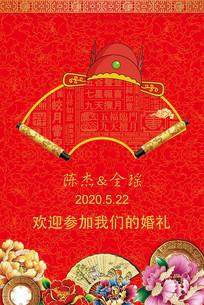 大红中式婚礼水牌设计