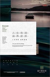 大气湖景新中式新奢地产广告