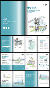 电力电气电网工程画册