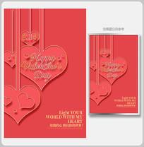 粉色浪漫情人节宣传海报设计