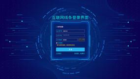 高科技蓝色登录界面 PSD