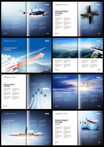 航天航空飞机旅游画册