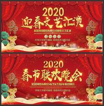 红色2020鼠年企业年会背景展板