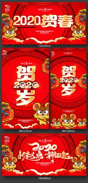 红色大气2020鼠年海报