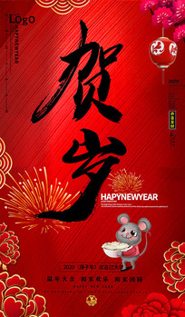 红色鼠年春节海报