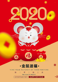 红色中国风2020年海报设计
