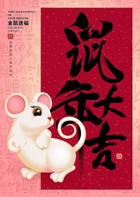 红色中国风鼠年大吉春节海报