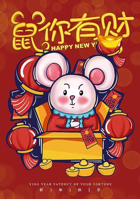 红色中国风鼠你有财海报设计