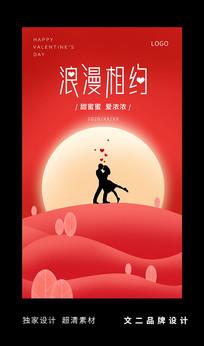 简洁浪漫插画风情人节海报